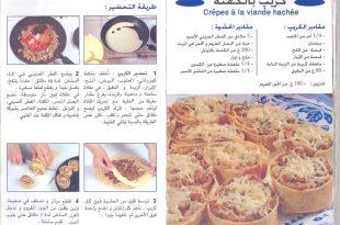 صورة اطباق رمضان, اشهي مأكولات لرمضان