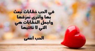 صورة كلام للحبيب من القلب , قلبي يتحدث بدل من السان