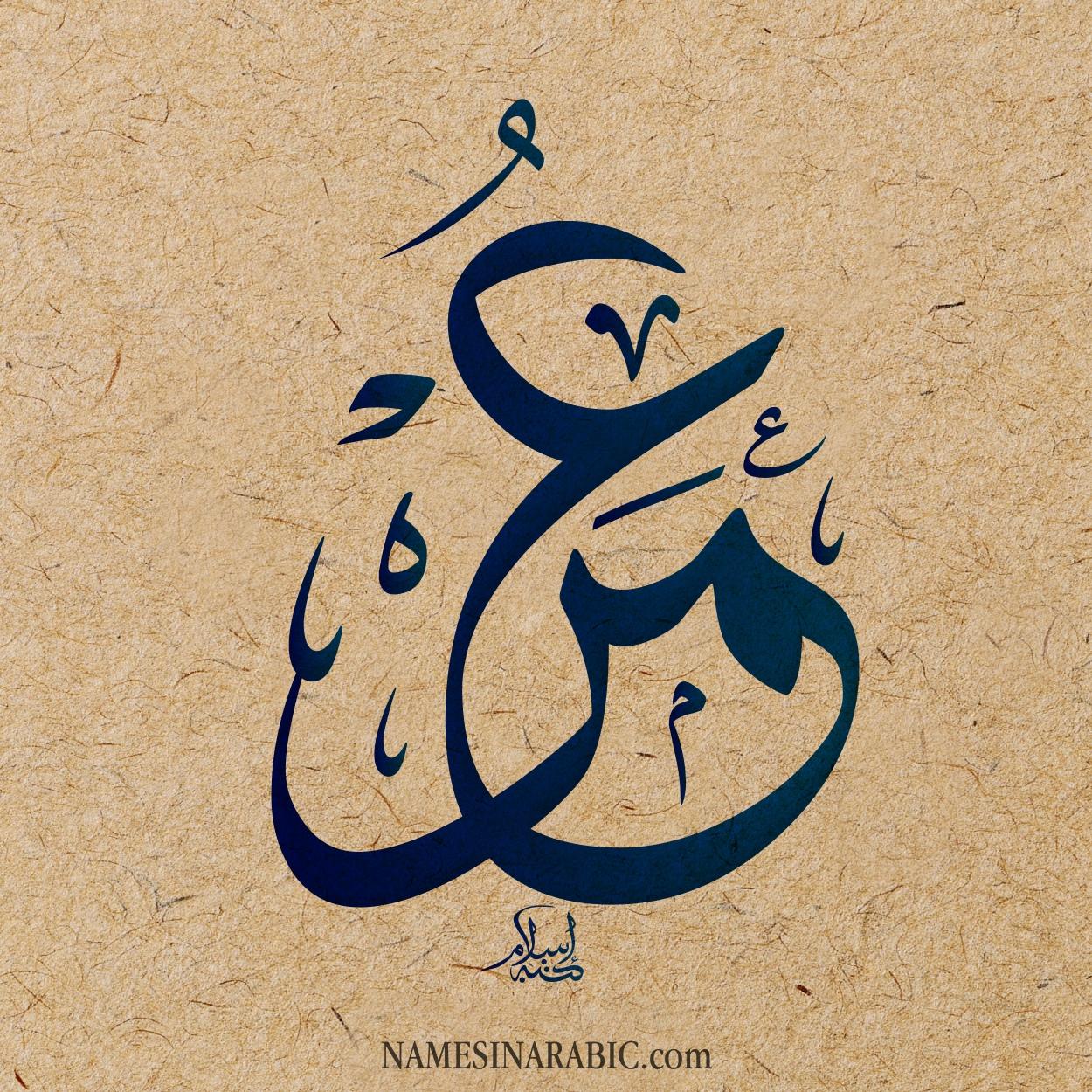 صورة معنى اسم عمر,اسماء ومعانى