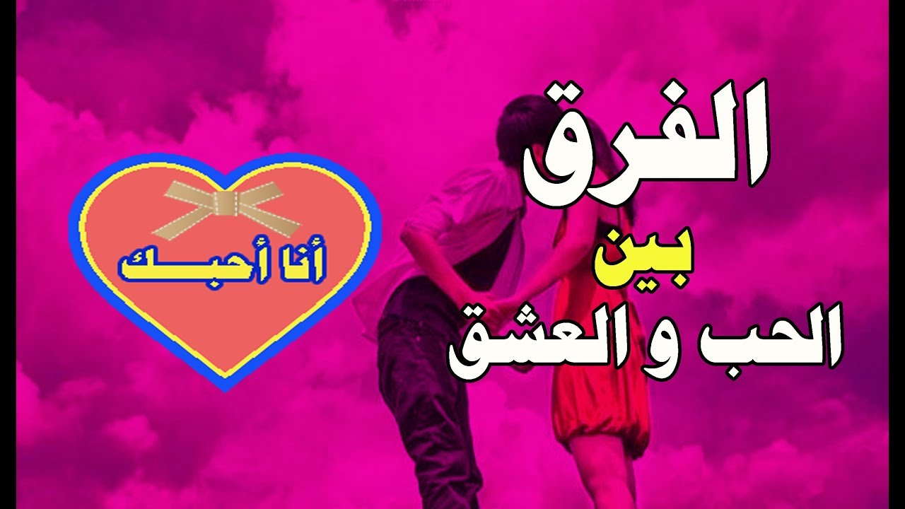 صورة الفرق بين الحب والعشق, مااجمل لوعة الحب وادمان العشق 1024 1
