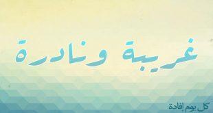صورة اسماء اولاد غريبة ونادرة, من اجمل اسماء الاولاد الغريبه للغايه