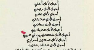 صورة رسالة الى صديقة, احبك بشده يااقرب الي قلبي