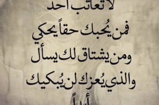 صورة رسائل عتاب ٫ من اجمل رسائل العتاب بين الاشخاص
