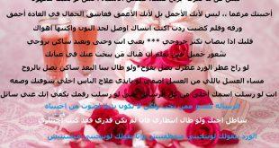 صورة رسايل غرام ٫ رسايل شوق وعشق وغرام