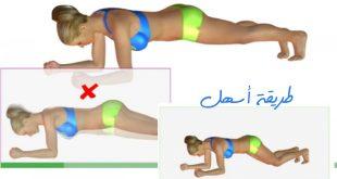 صورة تمارين لازالة الكرش, الكثير من التمرينات المفيده لازاله الكرش