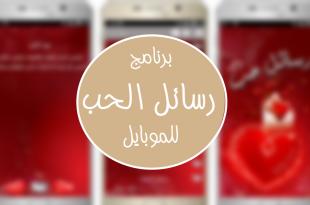 صورة برنامج رسائل, افضل التطبيقات لارسال الرسائل