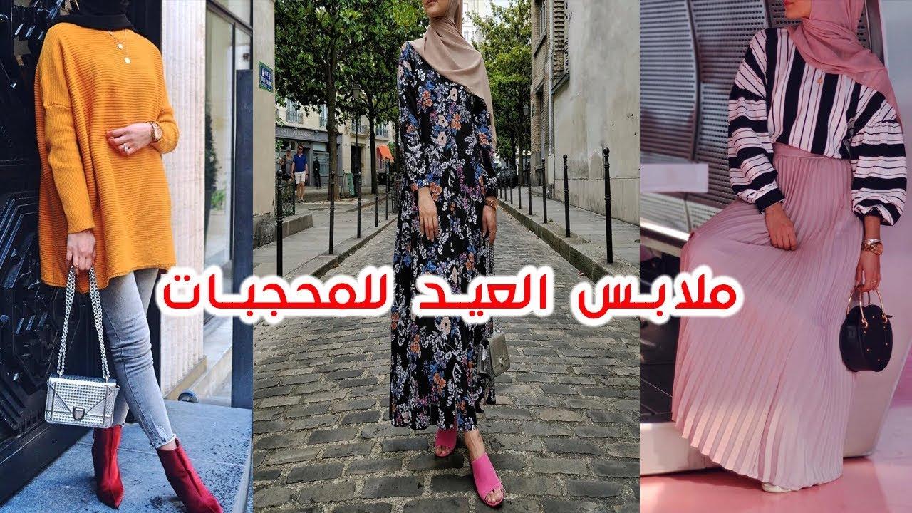 صورة ملابس العيد , كيف تشترون ملابس مميزه للعيد