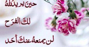 صورة كلمات مساء الخير للاصدقاء, من اجمل مايقال للصديق في المساء