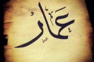 صورة صور اسم عمار, المعنى الحقيقي لاسم عمار