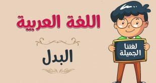 صورة البدل في اللغة العربية، اكثر الاقسام النحوية سهولة في اللغة العربية