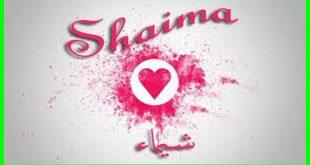 صورة صور اسم شيماء, اجمل الاسماء اسم شيماء