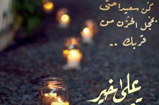 صورة رسائل تصبحون على خير, مااروع قول تصبحون علي خير ي احبتي
