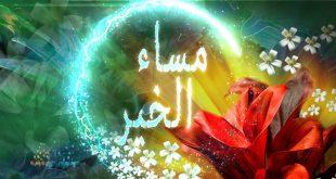 صورة اجمل الصور مساء الخير متحركة, مااروع جمله مساء الخير