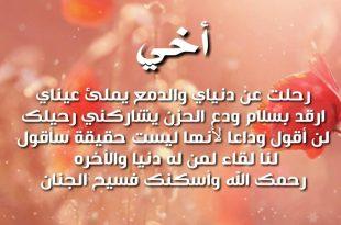 صورة شعر عن فراق الاخ, كم هو مفجع فراق الاخ