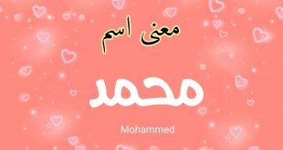 صورة معنى اسم محمد, مااعظم اسم محمد