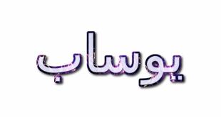 صورة معنى اسم يوساب 6950 1 310x165