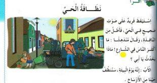صورة موضوع عن النظافه العامه, تعبير عن نظافة الحي 7346 1 310x165